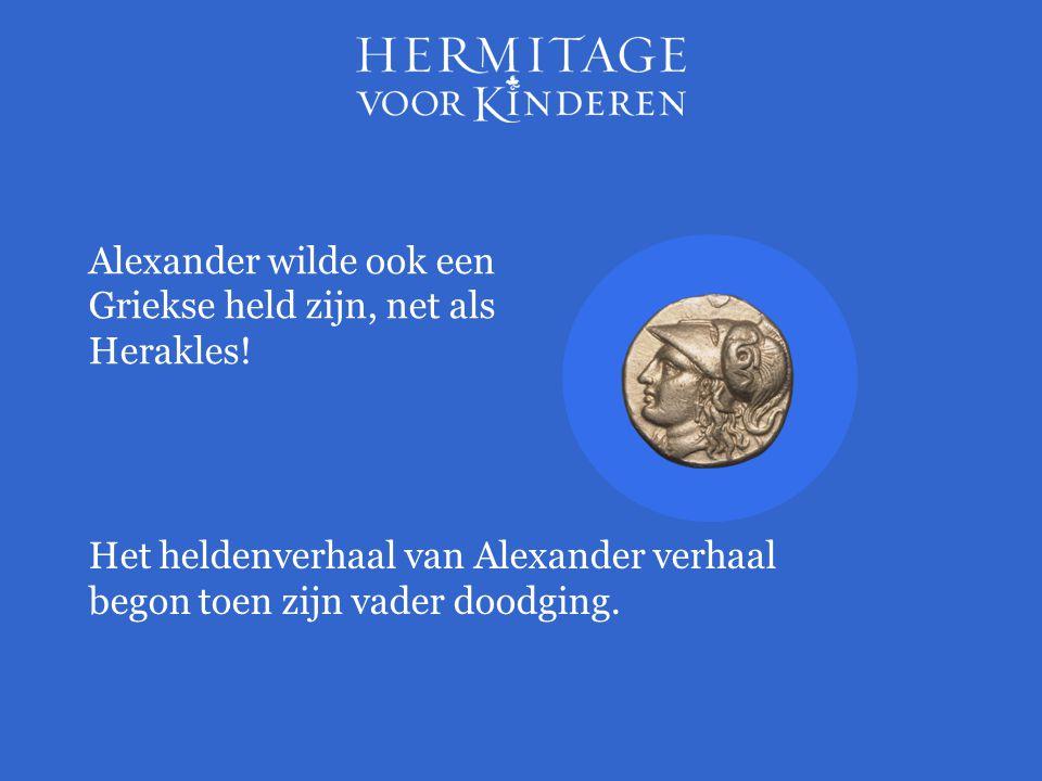 Alexander wilde ook een Griekse held zijn, net als Herakles! Het heldenverhaal van Alexander verhaal begon toen zijn vader doodging.