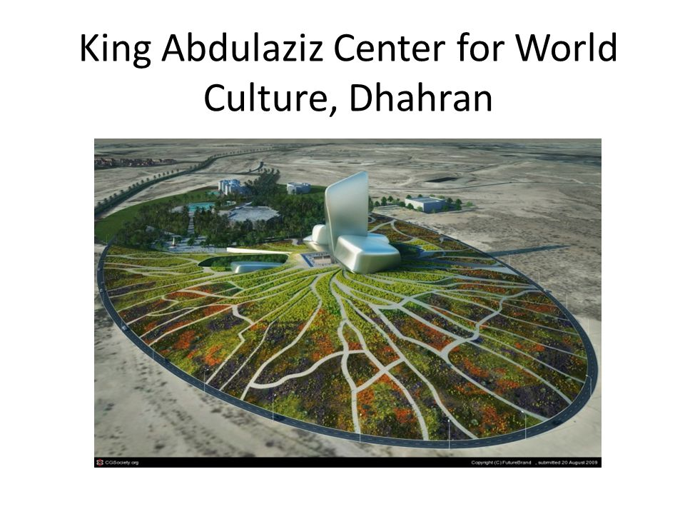 King Abdulaziz Center for World Culture, Dhahran