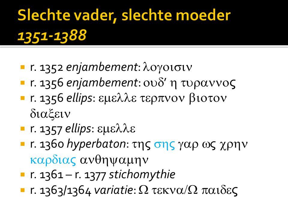 r. 1352 enjambement:   r. 1356 enjambement:  '  ς  r.