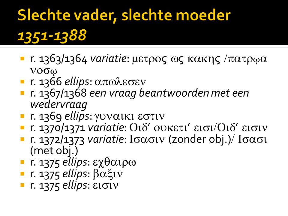  r. 1363/1364 variatie:  ς  ς  ς  ῳ   ῳ  r.