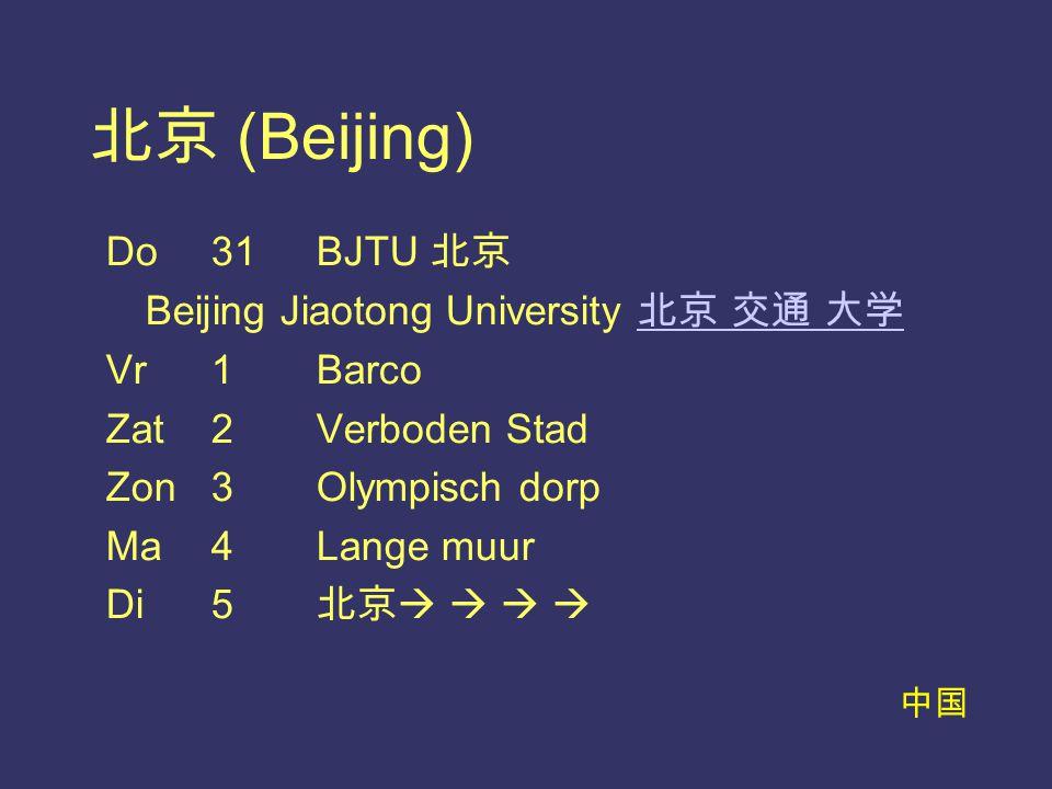 北京 (Beijing) Do31BJTU 北京 Beijing Jiaotong University 北京 交通 大学 北京 交通 大学 Vr1Barco Zat2Verboden Stad Zon3Olympisch dorp Ma4Lange muur Di5 北京    