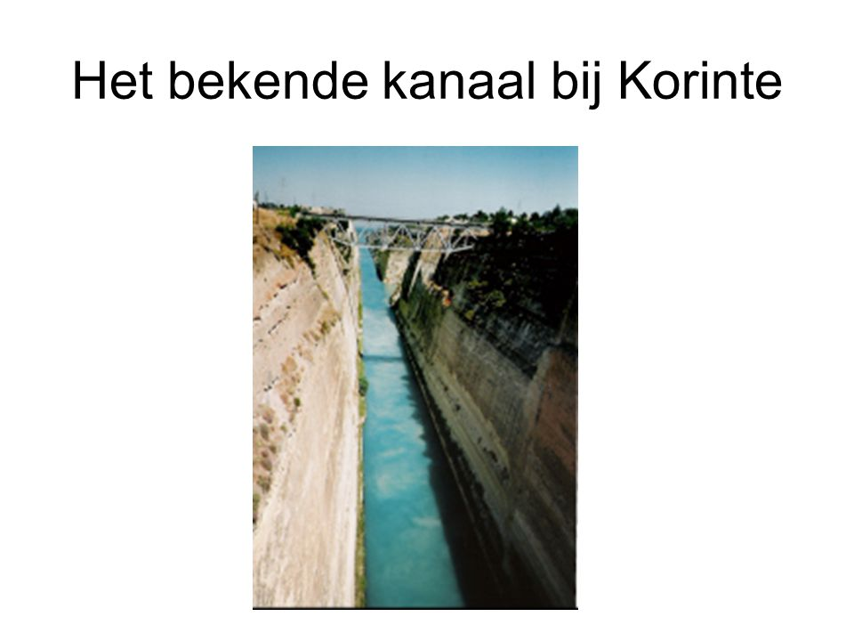 Het bekende kanaal bij Korinte