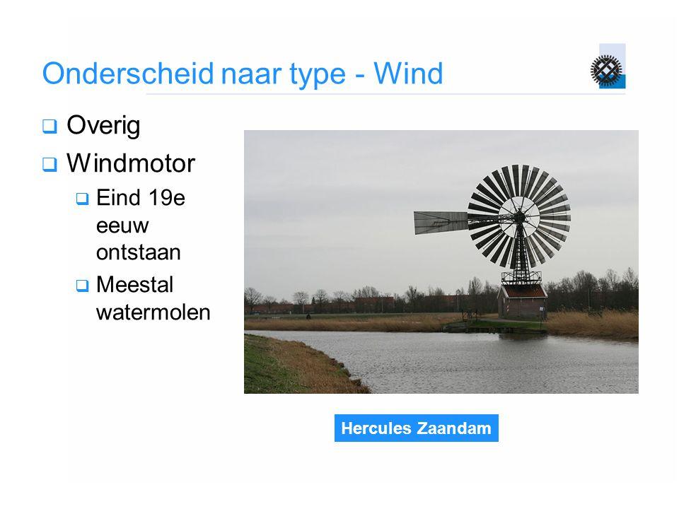 Hercules Zaandam Onderscheid naar type - Wind  Overig  Windmotor  Eind 19e eeuw ontstaan  Meestal watermolen