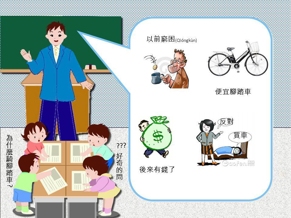 以前窮困 (Qióngkùn) 便宜腳踏車 後來有錢了 反對 買車 ???