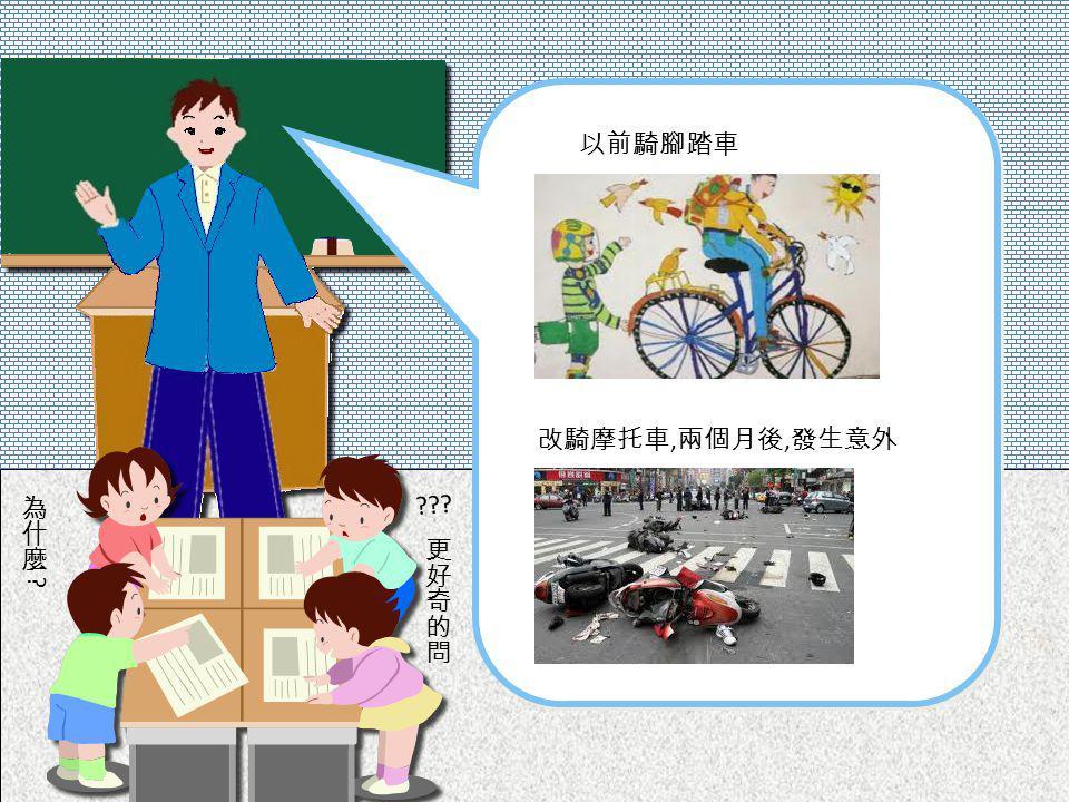 以前騎腳踏車 改騎摩托車, 兩個月後, 發生意外