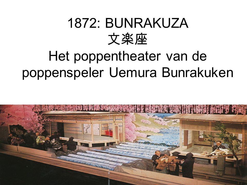 1872: BUNRAKUZA 文楽座 Het poppentheater van de poppenspeler Uemura Bunrakuken