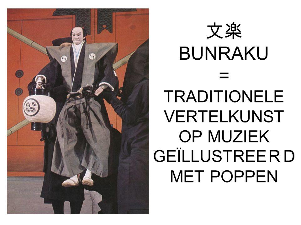人形浄瑠璃 NINGYŌ JŌRURI De oorspronkelijke benaming van bunraku is ningyō jōruri Betekenis: vertellen op traditionele wijze met poppen