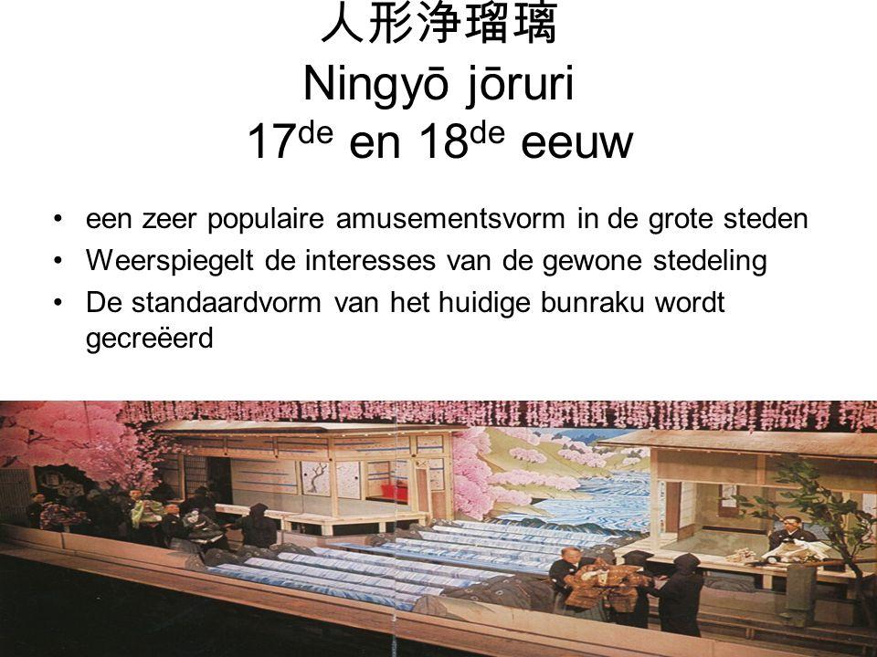 人形浄瑠璃 Ningyō jōruri 17 de en 18 de eeuw een zeer populaire amusementsvorm in de grote steden Weerspiegelt de interesses van de gewone stedeling De sta
